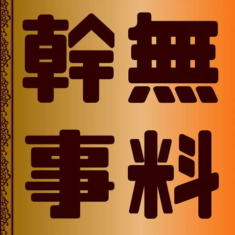 和牛もつ鍋と炙り和牛寿司 完全個室居酒屋 八重洲屋 八重洲日本橋店|店舗イメージ11
