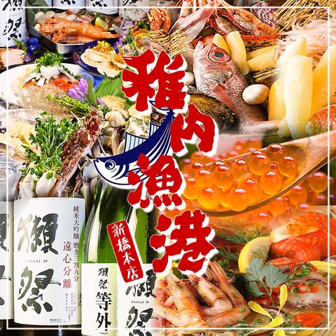 伊勢海老とまぐろの個室居酒屋 稚内漁港 新橋店|店舗イメージ1