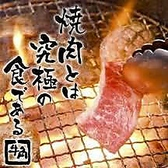牛角 梅田お初天神店の写真