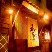 和屋の雰囲気2