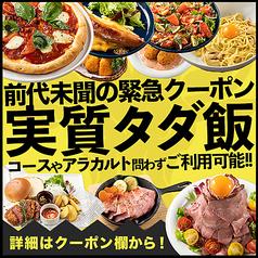 肉バル 961 Kuroichi 豊橋駅前店の写真