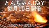味噌とんちゃん屋 駅西ホルモンのおすすめ料理3