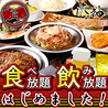鉄神 栄 住吉店のおすすめポイント1