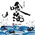 炉端焼き 喰海 くうかい 刈谷駅前店のロゴ