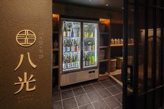 日本酒×発酵 八光 はちみつの特集写真