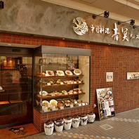 歴史と文化の街池田の食通が集まる店