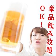 火の国 磐田今之浦店のおすすめ料理1