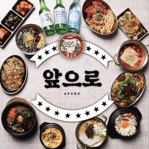韓国料理なら人気の『あぷろ』へ!霧島山麓豚のサムギョプサルは必食★