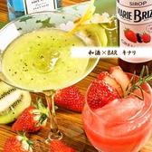 和酒×BAR キナリ 川崎のグルメ