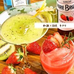 和酒×BAR キナリの写真