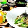 和食・町家ごはん そいるのおすすめポイント2