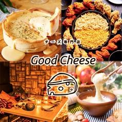 Good Cheese グッドチーズ 名古屋駅店の写真