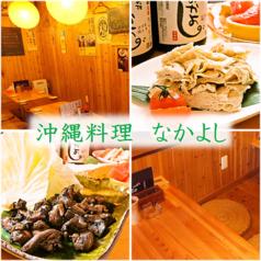 沖縄料理 なかよしの写真