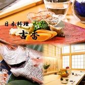 日本料理 吉香の詳細
