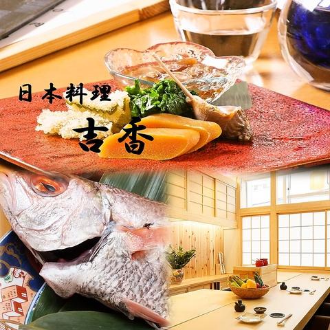 当店は居酒屋ではございません・・・四季折々の料理をお愉しみいただける日本料理店★