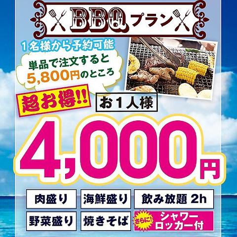 飲み放題付きBBQプラン!1名4000円。小学生以下半額。幼児無料。