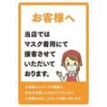 【コロナ感染対策】従業員は、検温・マスク着用・こまめな手指消毒など感染しない、させない為に徹底した予防をして、お客様を迎えられる準備を日々行っております!安心してご来店下さい。