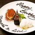 【メッセージプレートのサプライズ】大切な記念日、お祝い、特別なひと時をルピカイアで過ごしませんか。お気軽にお申し付けください♪