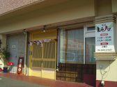 麺屋 トラノコ 鹿児島のグルメ