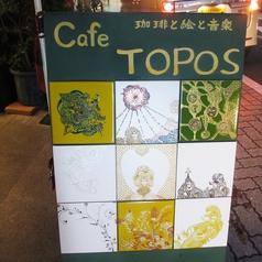 珈琲と絵と音楽 TOPOS トポスの外観3