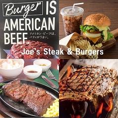 Joe's Steak&Burgersの写真