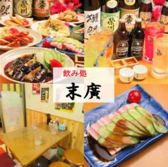 飲み処 末廣 蒲田店の写真