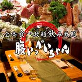 腹いっぺいちゃん 新宿東口本店 新宿のグルメ