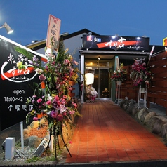 串焼き海鮮居酒屋 すみ吉の雰囲気1