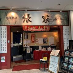 刀削麺 張家 大崎店の写真