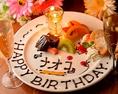 誕生日や記念日、送別会にも◎クーポンでデザートプレートサービス(^^)v※前日まで要予約(当日の場合は500円)