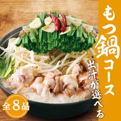 魚民 鶴橋中央口駅前店のコース写真
