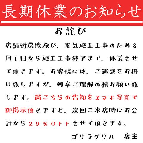 """""""ゴリラグリル GORILLA GRILL 国分町店"""""""