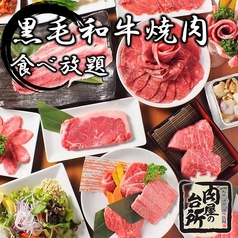 肉屋の台所 渋谷宮益坂店