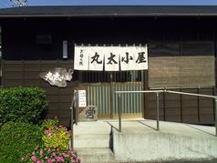 丸太小屋の写真