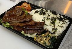本日の焼肉弁当【当日厳選お肉です!】+200円でお肉50G増量