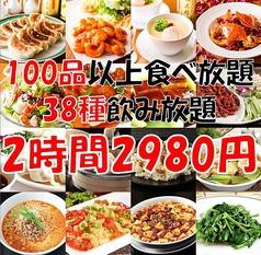 中華 味美 大門 浜松町店のおすすめ料理1