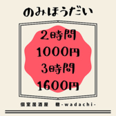 ★激得クーポン利用で★ 通常飲み放題2H2100円 ⇒⇒1000円(税込) ⇒3H1600円(税込)