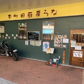 本町田厨房らなの詳細