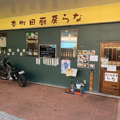 本町田厨房らなの写真