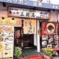 """""""東京・巣鴨""""という下町で30年以上営業!"""