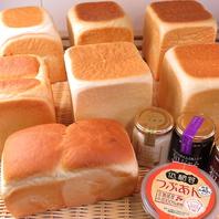 食パンは焼き立て&原材料にこだわっています!