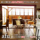 心斎橋の古民家レンタルスペース+BBQキッチンafu