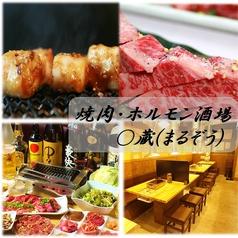焼肉・ホルモン酒場 〇蔵の写真