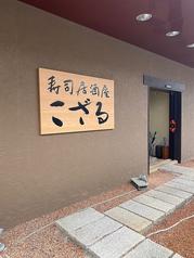 寿司居酒屋こざるの写真