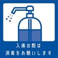 感染症対策のため、入店時にはアルコール消毒液での消毒を宜しくお願い致します