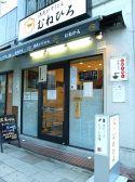 むねひろ 田町店の雰囲気3