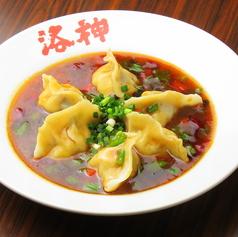 洛神 茅ヶ崎駅前店のおすすめ料理1