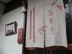 北京料理 盛華亭の写真
