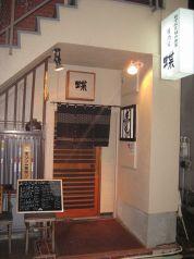 蝶 居酒屋の画像