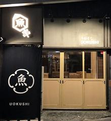 魚串さくらさく 西武新宿駅前店の特集写真